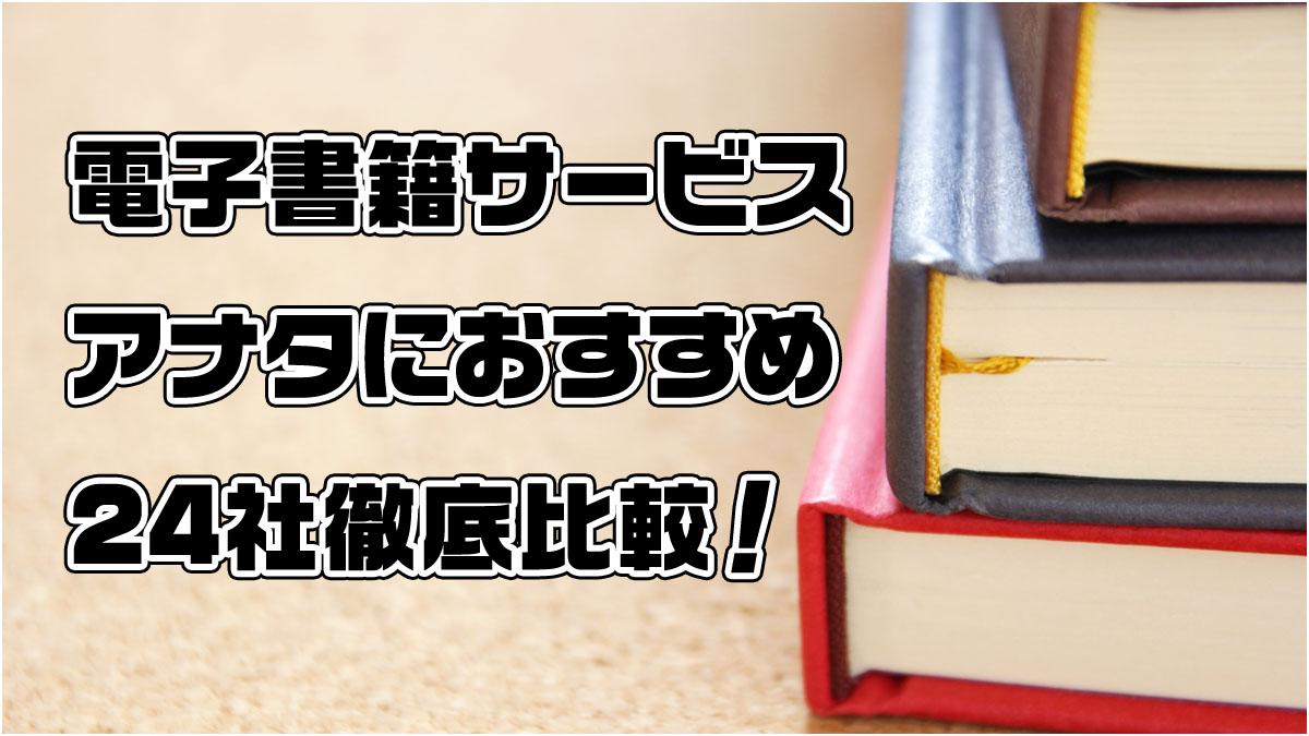 電子書籍・漫画おすすめ24社徹底比較!