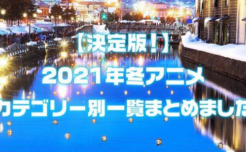 2021年冬アニメ