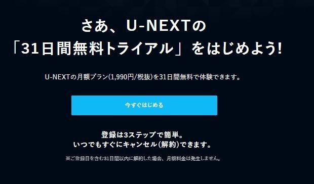 U-NEXTトライアル