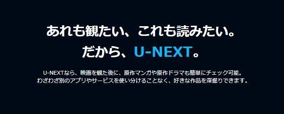 U-NEXT攻略TOP