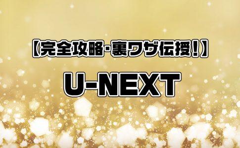 【完全攻略・裏ワザ伝授!】U-NEXT