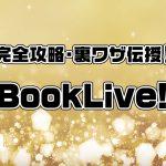 【完全攻略・裏ワザ伝授!】booklive