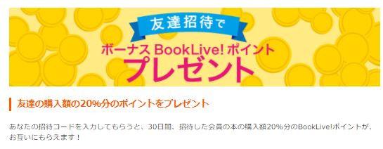 BookLive!友達招待