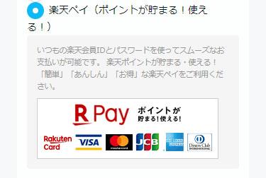U-NEXT支払い方法楽天ペイ