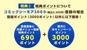 【コミックシーモア】月額キャンペーン